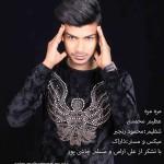 عظیم محمدی آهنگ جدید بنام مره مره