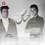 عباس میررستمی و حمید رضاذاکری دانلود آهنگ جدید و فوق العاده بسیار زیبا و شنیدنی بنام احساس