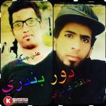 علی جمشیدی دانلود آهنگ جدید و بسیار زیبا و شنیدنی بنام دور بندری