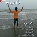 ناصر زرجام دانلود آهنگ جدید و بسیار زیبا و شنیدنی بنام راز دیرین