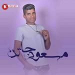 مسعود جاتن آهنگ جدید اجرای زنده بنام تو پلنگ منی
