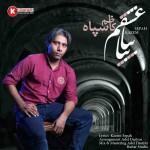 کاظم سپاه دانلود آهنگ جدید و بسیار زیبا و شنیدنی بنام بیا بیا عشقم