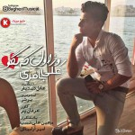 علی باقری دانلود آهنگ جدید و بسیار زیبا و شنیدنی بنام روز اول تگو