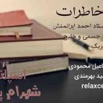 احمد ایرانمنش دانلود آهنگ جدید و بسیار زیبا و شنیدنی بنام دفتر خاطرات