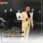 مهدی فرخی دو آهنگ جدید اجرای زنده و بسیار زیبا و شنیدنی بصورت حفله