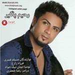 رحیم پاگیر دانلود آهنگ جدید اجرای زنده و بسیار زیبا و شنیدنی بصورت حفله