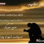 اسماعیل محمودی دانلود آهنگ جدید و بسیار زیبا و شنیدنی بنام چشم انتظار