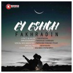فخرالدین دانلود آهنگ جدید بسیار زیبا و شنیدنی بنام ای عشق