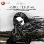 علی کاظمی دانلود آهنگ جدید و فوق العاده بسیار زیبا و شنیدنی بنام اسیر تکرار