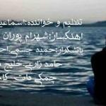 اسماعیل محمودی دانلود آهنگ جدید و بسیار زیبا و شنیدنی بنام یامبه