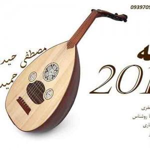 مصطفی حیدری و حمید آور دانلود آهنگ جدید اجرای زنده و بسیار زیبا و شنیدنی بصورت حفله