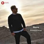 محمد آرامی دانلود آهنگ جدید و بسیار زیبا و شنیدنی بنام رسوا