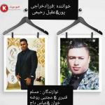 عقیل رحیمی و فرزاد خراجی پور دانلود آهنگ جدید اجرای زنده و بسیار زیبا و شنیدنی بصورت حفله