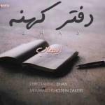 ایهاب دانلود آهنگ جدید و فوق العاده بسیار زیبا و شنیدنی بنام دفتر کهنه