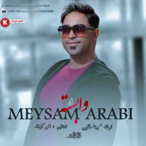 میثم عربی آهنگ جدید و بسیار زیبا و شنیدنی بنام وابسته