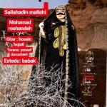 محمد روهنده و صلاح الدین ملاحی  آهنگ جدید و بسیار زیبا و شنیدنی بنام برکه پوش