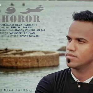 محمد رضا رحیمی آهنگ جدید و بنام غرور
