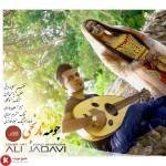 علی جداوی آهنگ جدید بنام جومه نارنجی
