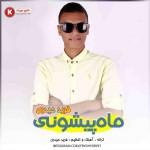 فرید حیدری آهنگ جدید بنام ماه پیشونی