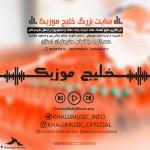 سهیل زنگنه و احمدی آهنگ جدید بنام عشق قدیمی