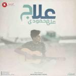 علی محمودی آهنگ جدید بنام علاج