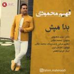 فهیم محمودی دانلود موزیک و موزیک ویدیوی جدید و بسیار زیبا و دیدنی بنام بدا مپش