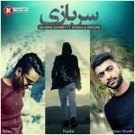 سلمان شریفی و کسرا پایدار دانلود آهنگ جدید و بسیار زیبا و شنیدنی بنام سربازی