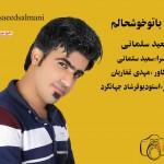 سعید سلمانی دانلود آهنگ جدید و بسیار زیبا و شنیدنی بنام من با تو خوشحالم