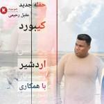 عقیل رحیمی و رسول جعفرزاده دانلود آهنگ جدید اجرای زنده و بسیار زیبا و شنیدنی بصورت حفله