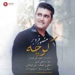 منصور فروبر دانلود آهنگ جدید و بسیار زیبا و شنیدنی بنام کوچه