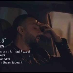 عدنان جباری دانلود آهنگ جدید و بسیار زیبا و شنیدنی بنام خب بو