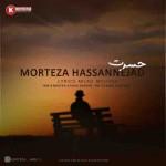 مرتضی حسن نژاد آهنگ جدید بنام حسرت