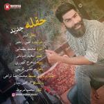 امین رنجبر آهنگ جدید اجرای زنده بصورت حفله