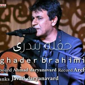 قادر ابراهیمی آهنگ جدید اجرای زنده بصورت حفله
