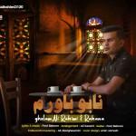 غلامعلی رحیمی آهنگ جدید بنام نابو باوروم