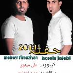 محسن فیروزیان و حسین جالبی آهنگ جدید اجرای زنده بصورت حفله