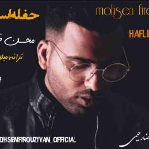 محسن فیروزیان آهنگ جدید اجرای زنده بصورت حفله