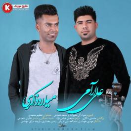 علی آرامی و میلاد ذاکری  ۲ آهنگ جدید اجرای زنده زیبا و شنیدنی بصورت حفله