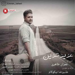عمران طاهری آهنگ و موزیک ویدیوی جدید بنام عزیزترین