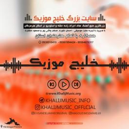 حمد صفر و مجتبی اسلامی آهنگ جدید اجرای زنده بصورت حفله