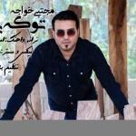 مجتبی خواجه آهنگ و موزیک ویدیو جدید بنام تو که باشی