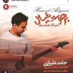 حامد علیاری آهنگ جدید بنام برهوت خیال