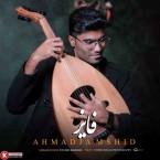 احمد جمشید  آهنگ جدید بنام فایز
