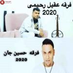عقیل رحیمی و حسین جان آهنگ جدید اجرای زنده بصورت حفله