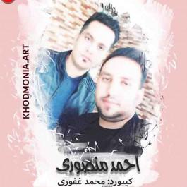 احمد منصوری آهنگ جدید اجرای زنده بصورت حفله