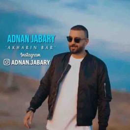 عدنان جباری آهنگ و موزیک ویدیوی جدید بنام آخرین بار