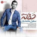 سهیل محمدیان آهنگ جدید اجرای زنده بصورت حفله بستکی