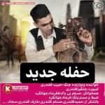 حبیب قلندری دانلود آهنگ جدید اجرای زنده و بسیار زیبا و شنیدنی بصورت حفله