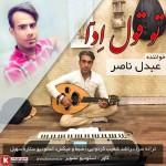 عبدل ناصر آهنگ جدید  بنام تو قول ادا