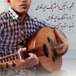 عبدالله بقازاده آهنگ جدید بنام بیقرار